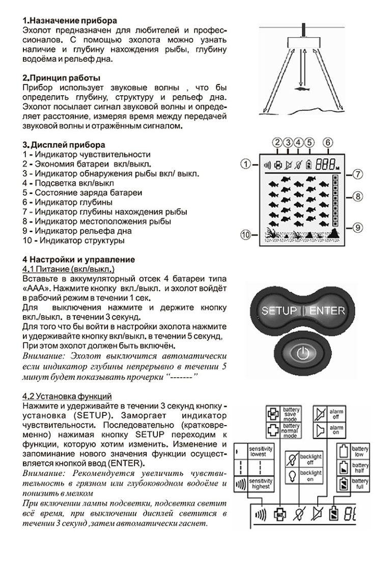 эхолот gkf 02a инструкция
