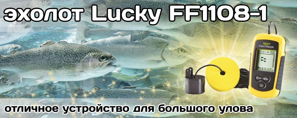 lucky-ff1108-1_1
